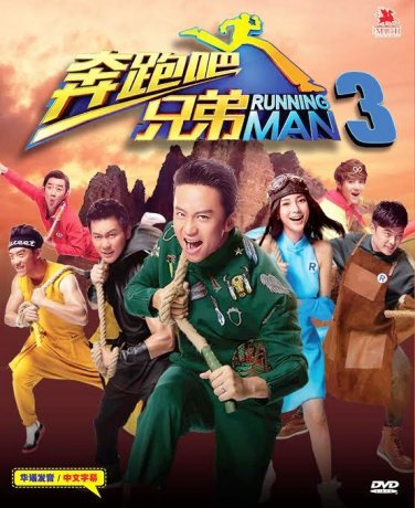 DVD CHINESE RUNNING MAN Season 3 Hurry Up, Brother Chinese Variety