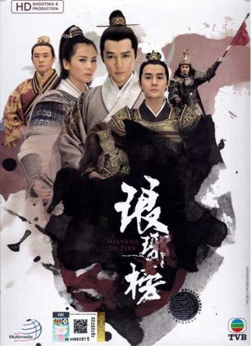 CHINESE TV DRAMA DVD Nirvana In Fire ��� HD Shooting Version English Sub
