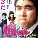 DVD Japanese Live Action Movie Ore Monogatari!! 俺物语 My Love Story English Sub