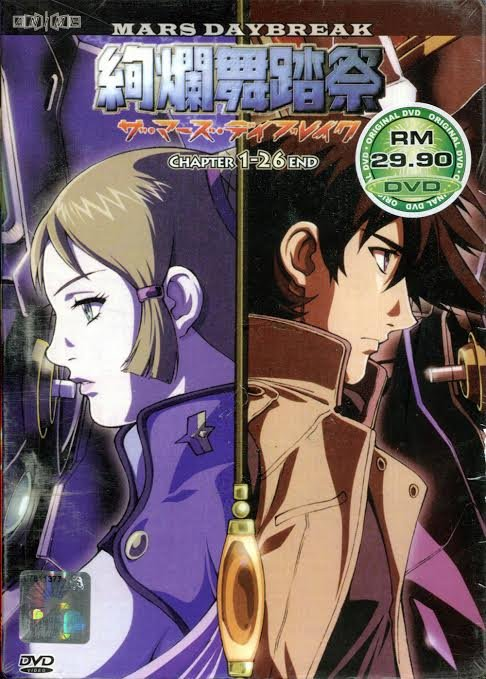 DVD JAPANESE ANIME Kenran Butou Sai The Mars Daybreak Vol.1-26End English Sub