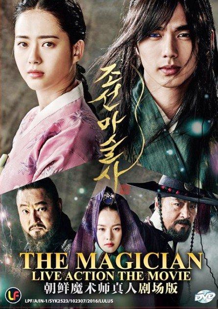 DVD Korea Live Action Movie The Magician English Sub Joseon Magician