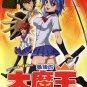 DVD ANIME Ichiban Ushiro No Daimao Vol.1-12End Demon King Daimao English Sub
