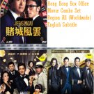 DVD From Vegas To Macau 1 2 3 赌城风云 Hong Kong Box Office Movie Set English Sub