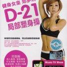 DVD Jung Dayeon 鄭多燕 D-21 Partial Body Vest Line Waistline Figurerobics Exercise