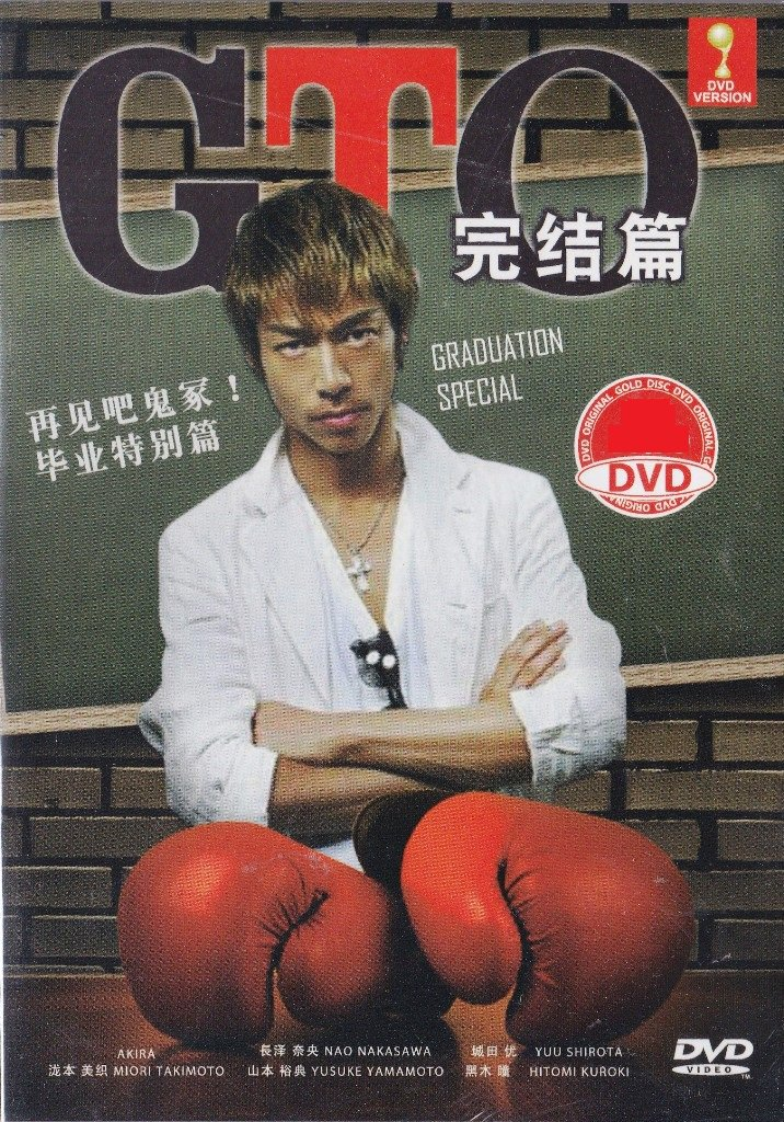 DVD GTO Great Teacher Onizuka Graduation Day Japan Drama English Sub Region All