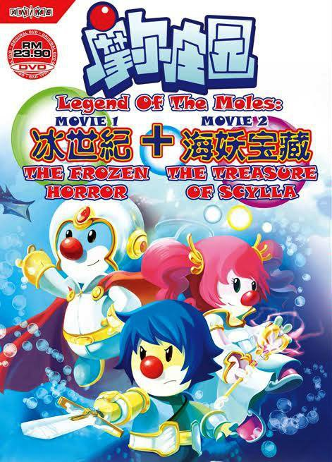 DVD Legend of The Moles 2 Movies The Frozen Horror + Treasure of Scylla Anime