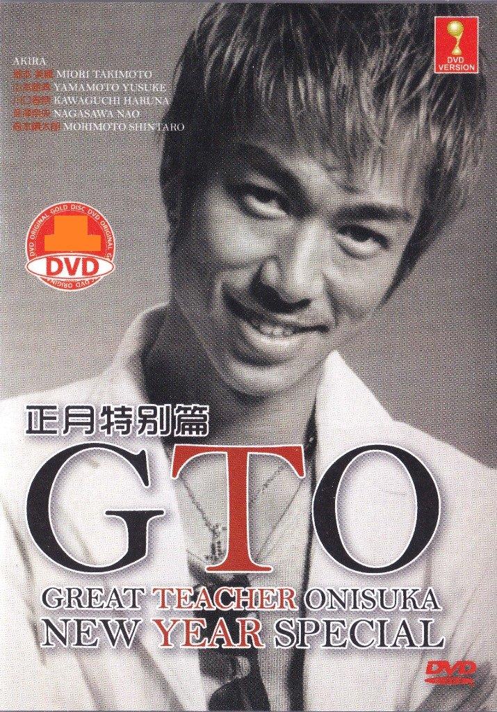 DVD GTO Great Teacher Onizuka New Year Special Japan Drama English Sub Region 0