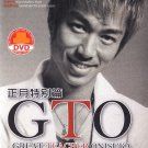 DVD GTO Great Teacher Onizuka New Year Special Japan Drama English Sub Region 0