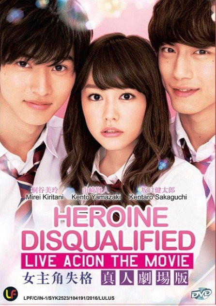 DVD Heroine Disqualified Japan Live Action Movie Mirei Kiritani English Sub