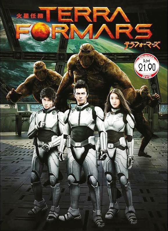 DVD Japanese Live Action Movie Terra Formars English Sub Region All pre-sale