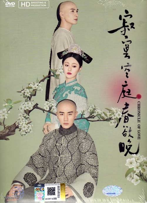 Chronicle Of Love ��空庭�欲� HD Shooting China Drama DVD English Sub Region All