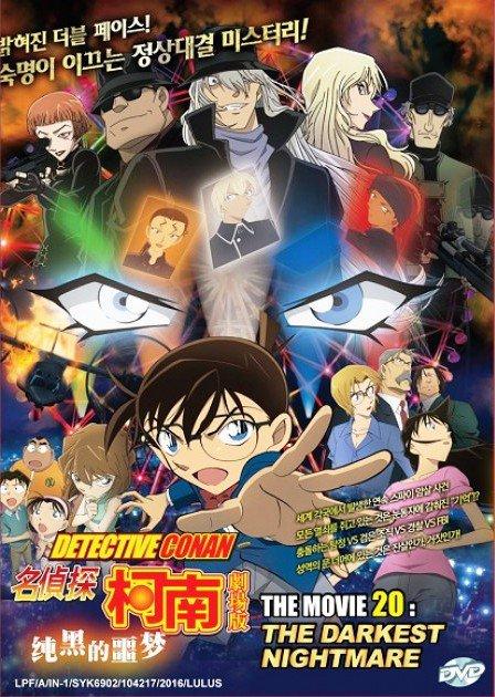 DVD Detective Conan The Movie 20 The Darkest Nightmare Anime English Sub