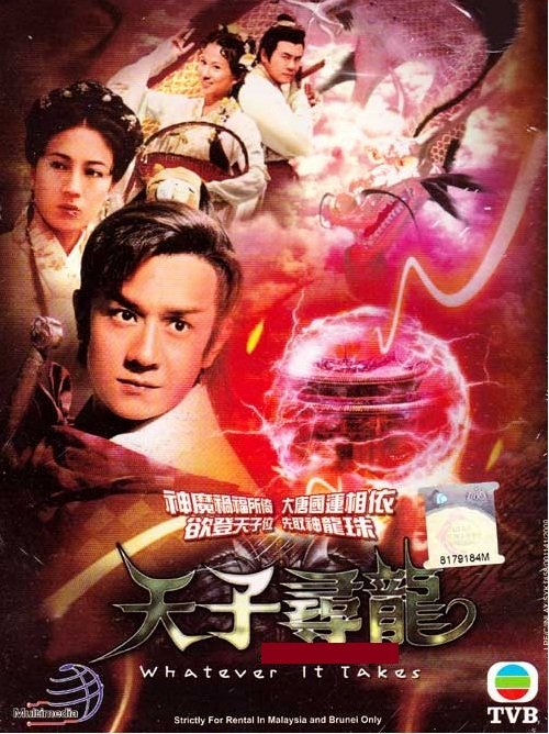 Whatever It Takes 天��� Tin Chi Cham Lung 大��� Hong Kong TVB Drama DVD Cantonese