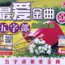 VCD KARAOKE 60 Evergreen Chinese Songs Sing Along 最愛金曲五字部 Region All Video CD