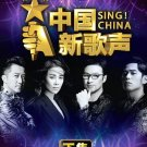 DVD Sing! China Part 2 中国新歌声下集 Season 1 Chinese Reality TV Show
