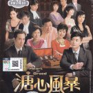 CHINESE TVB DRAMA DVD Heart of Greed 溏心風暴 2007 Highest Rated TV Series Eng Sub