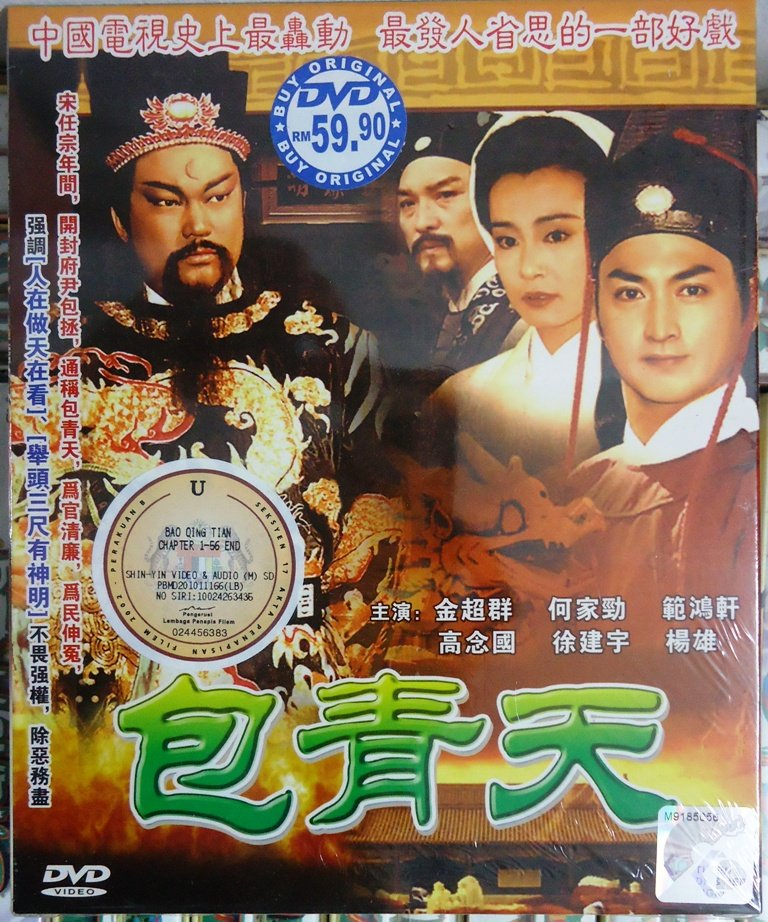 Justice Bao Qing Tian ��天 56 Episodes 10 Stories TV Series Taiwan Drama DVD