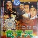 Justice Bao Qing Tian 包青天 56 Episodes 10 Stories TV Series Taiwan Drama DVD