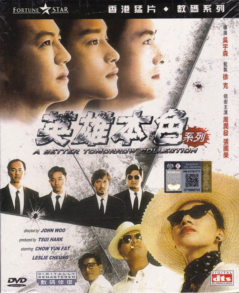 DVD A Better Tomorrow 3 Movie Series Collection ���� HK Box Office English Sub