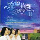 Meteor Garden II 流星花園 Chinese Taiwan TV Drama Series DVD English Sub F4