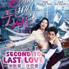 DVD Second To Last Love 倒数第二次恋爱 Kim Hee-ae Korean TV Drama Romance English Sub