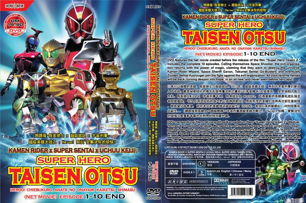 DVD Kamen Rider x Super Sentai x Uchuu Keiji Super Hero Taisen Otsu Vol.1-10end English Sub