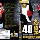 DVD Masked Kamen Rider 40 x Super Sentai 35 Anniversary Live and Show English Sub