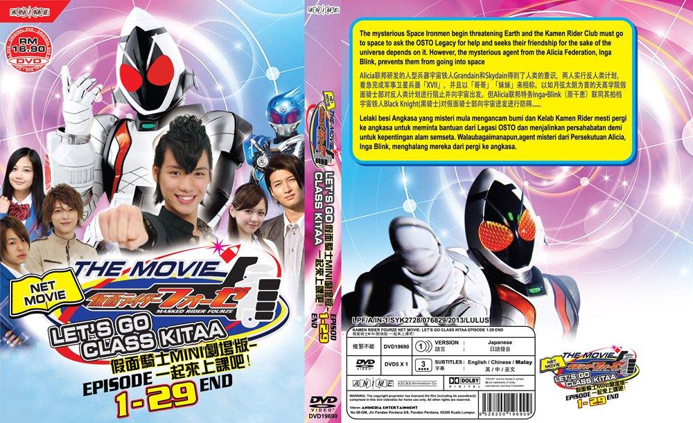 DVD Masked Kamen Rider Fourze Net Movie - Lets Go Class Kitaa English Sub
