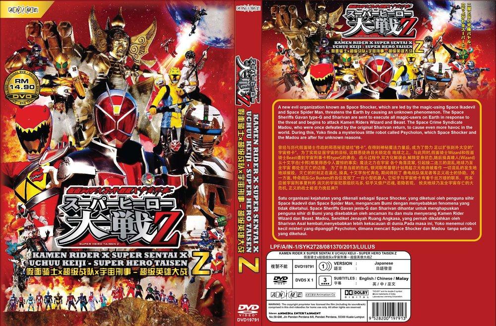 DVD Masked Kamen Rider x Super Sentai x Uchuu Keiji - Super Hero Taisen Z English sub