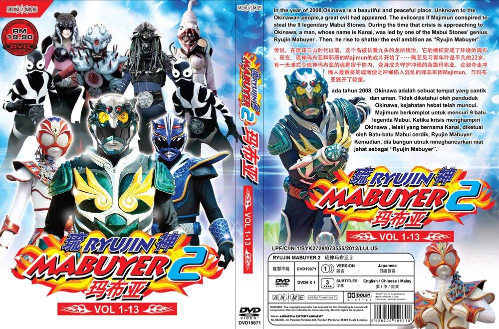DVD Ryujin Mabuyer 2 English sub
