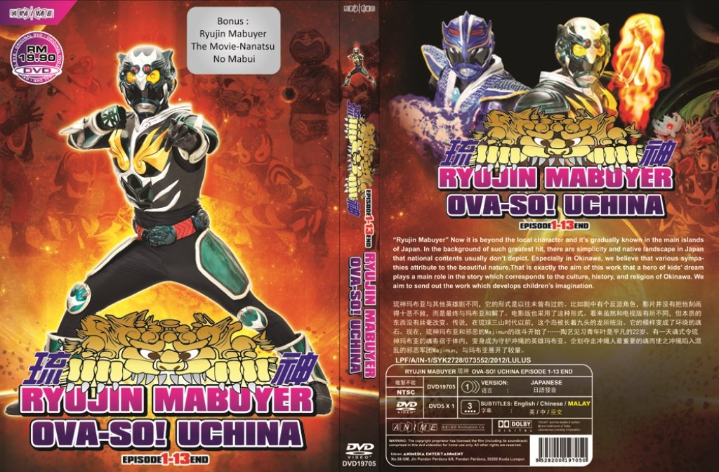 DVD Ryujin Mabuyer OVA-So ! Uchina English sub