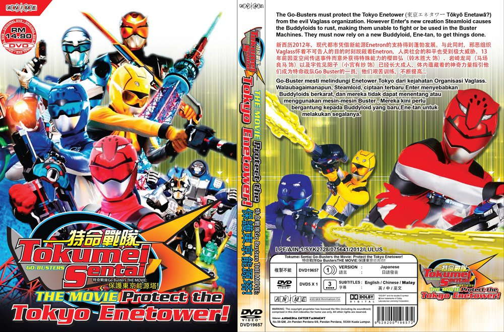 DVD Tokumei Sentai Go-Busters the Movie - Protect the Tokyo Enetower! English sub