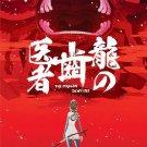 DVD The Dragon Dentist Ryuu no Haisha Japanese Anime Special English Dubbed
