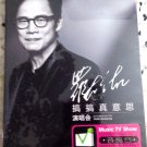 Lo Ta Yu Go Though The True Meaning Concert 罗大佑 2004香港搞搞真意思演唱會 Karaoke DVD