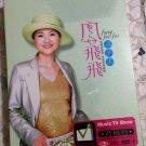 Fong Fei-Fei zhui meng ren 风飞飞 追梦人 Karaoke 2DVD