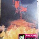 Jacky Cheung Hok Yau 93 Concert 学与友-演唱会 Karaoke 2DVD
