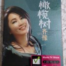 Qi Yu Gan Lan Shu 齐豫 橄榄树 Karaoke 2DVD