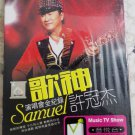 Sam Hui Kwun-kit Concert 许冠杰 演唱会全纪录 Karaoke 2DVD