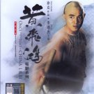 DVD Jet Li Once Upon A Time In China 黃飛鴻 Movies Collection HK Box Office Eng Sub