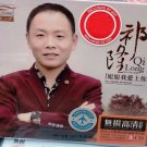 Qi Long jie jie wo ai shang ni 祁隆 姐姐我爱上你 3CD