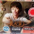 Zhao Lei Folk Fresh 赵雷 民谣新风 3CD