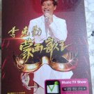 Hacken Lee meng mian ge wang 李克勤 蒙面歌王 Karaoke 2DVD