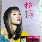 Anita Mui Greatest Hits 梅艳芳 绝代芳华 Karaoke 2DVD