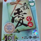 DVD KARAOKE 60 Evergreen Chinese Songs Sing Along 最愛金曲二子部 Pinyin Romanise Spell