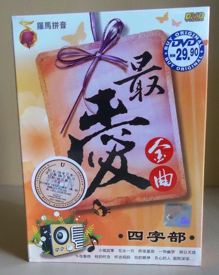DVD KARAOKE 60 Evergreen Chinese Songs Sing Along ������� Pinyin Romanise Spell