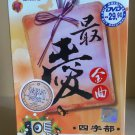 DVD KARAOKE 60 Evergreen Chinese Songs Sing Along 最愛金曲四字部 Pinyin Romanise Spell