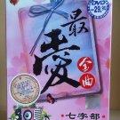 DVD KARAOKE 60 Evergreen Chinese Songs Sing Along 最愛金曲七字部 Pinyin Romanise Spell