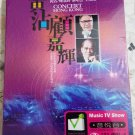 James Wong & Joseph Koo Kar-Fai 黄沾 顾嘉辉 香港演唱会 全纪录 Karaoke DVD