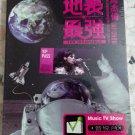 Jay Chou The Invincible 周杰伦 地面最强 Karaoke DVD