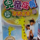 er tong cheng zhang ying yang shi pu 儿童成长 营养食谱 (2DVD set)